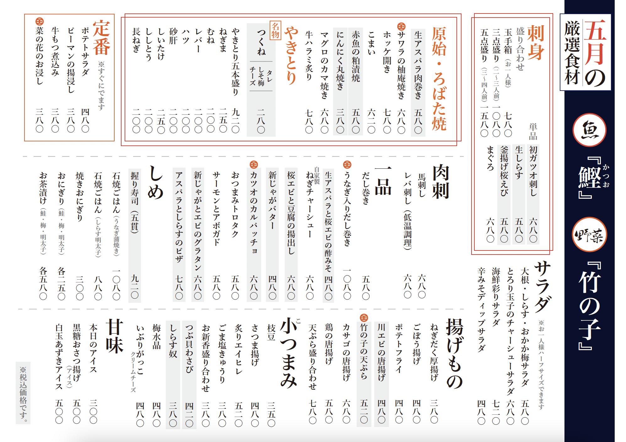 【旬菜炭焼 玉河】5月メニューのご紹介