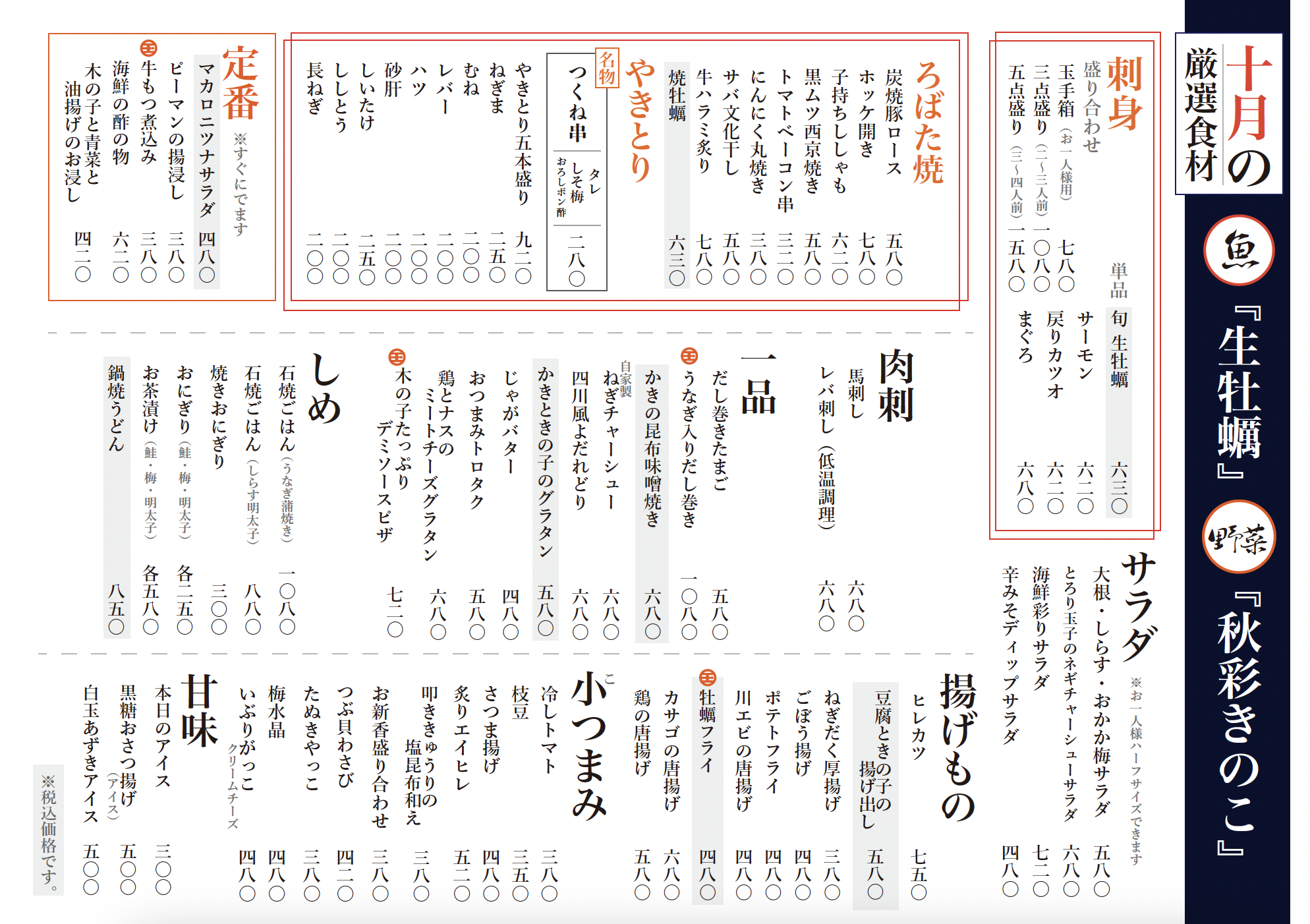 【旬菜炭焼 玉河】10月メニューのご案内